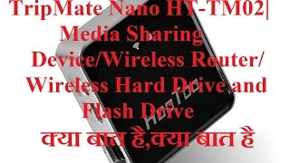 TripMate Nano HT-TM02 | Media Sharing Device/Wireless Router/ Wireless Hard Drive and Flash Drive
