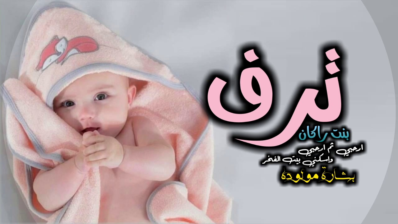 شيلة مولوده جديد 2020 شيلة ارحبي ياترف والفرحه تزيد بشارة مولوده باسم ترف Youtube