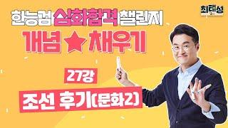 한능검 심화 27강 조선 후기(문화 2)| 도전★별채우…