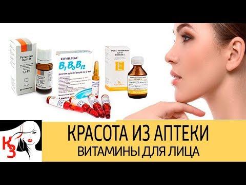 КРАСОТА ИЗ АПТЕКИ: Правила использования витаминов для лица. Какие нельзя смешивать