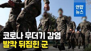 코로나19 무더기 감염…발칵 뒤집힌 포천 육군부대 / …