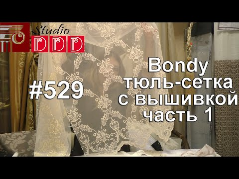 #529. Тюль-сетка с вышивкой Bondy Home Collection (часть 1)