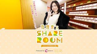 1/9 オープン!「珠理奈's SHARE ROOM」