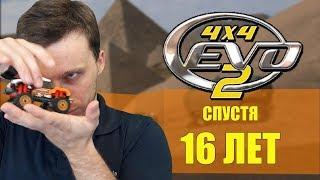 4x4 Evolution 2 - Обзор 16 лет спустя [Бородатые игры Lite]