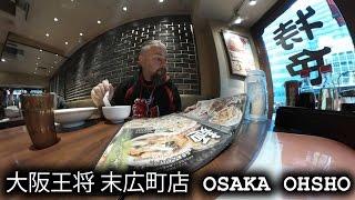 大阪王将 末広町店 Osaka Ohsho, Tokyo [360°VR]