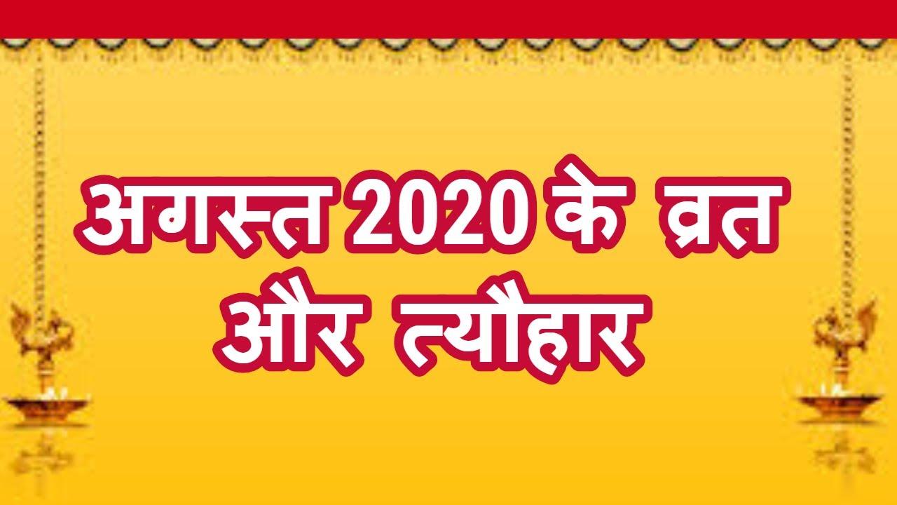 अगस्त 2020 के व्रत और त्यौहार / Panchang/Hindi Calendar /Dates of Festivals of August, 2020