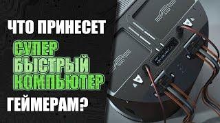 Что привнесёт сверхскоростной компьютер в игры?