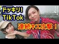 【 やりすぎTikTok 】あごのせ→連続キス攻撃でドッキリ大成功なるか!?