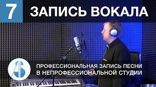 Урок 7. Запись вокала(Полный курс: http://www.master-skills.ru/p/youtube/pzpvns Ну, что же, запись инструментальной части нашей песни подошла к концу,..., 2016-06-03T11:05:41.000Z)