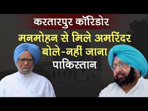 Manmohan Singh जाएंगे Pakistan? सुनिए क्या बोले Amarinder Singh | Kartarpur Sahib Corridor