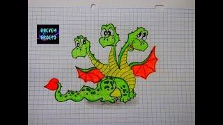 Рисуем ЗМЕЯ ГОРЫНЫЧА/ ДРАКОНА/179/Draw a SNAKE DRAGON /DRAGON