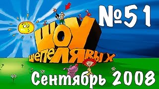Шоу Шепелявых - выпуск №51