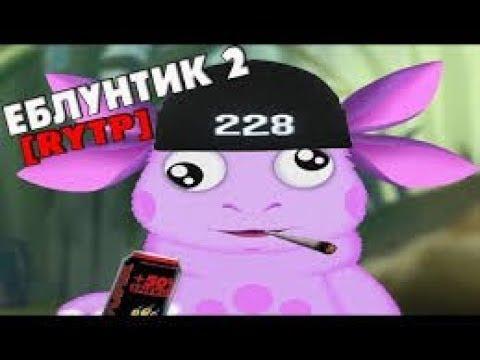 Лунтик RYTP (с матом)