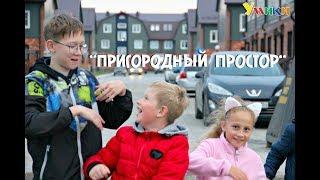 """Песня о микрорайоне """"Пригородный простор"""", г. Новосибирск"""