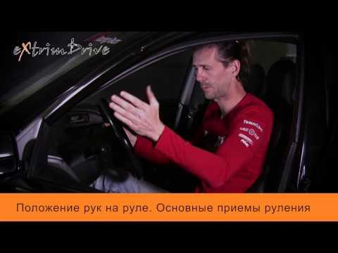 Положение рук на руле. Основные приемы руления.