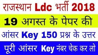 Rajasthan Ldc 19 August Answer key 2018 || Rsmssb ldc 19 august answer key 2018