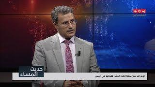 أبعاد التموضع الإماراتي الجديد بعيدا عن الشرعية والسعودية ؟ | حديث المساء