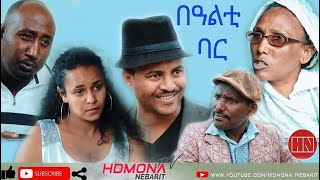 HDMONA - በዓልቲ ባር ብ ዳኒኤል ተስፋገርግሽ (ጂጂ) Bealti Bar by Daniel JIJI - New Eritrean Comedy 2019