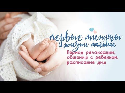 Первые минуты жизни малыша. Период релаксации, общения с ребенком, расписание дня.