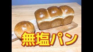 【無塩パン】プロが教える無塩パンの作り方