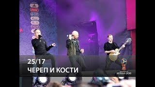 25 17 Череп и кости FIFA Fan Fest Москва 10 07 2018