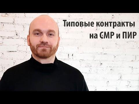 Типовые контракты на СМР и ПИР
