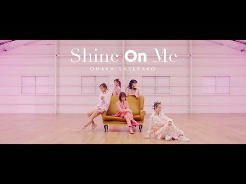 大原櫻子 - Shine On Me (Music Video)