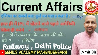 Current Affairs special class | By Amit Sir
