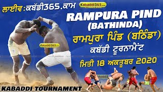 🔴[Live] Rampura Pind (Bathinda) Kabaddi Tournament 18 Oct 2020