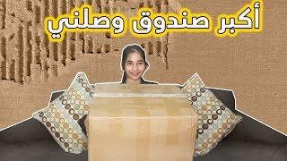 فتحت اكبر صندوق وصلني l لا يفوتكم !!