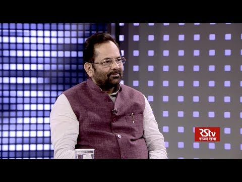 To The Point with Mukhtar Abbas Naqvi