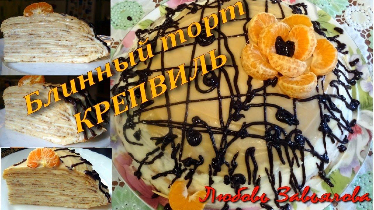 Вкусный блинный торт