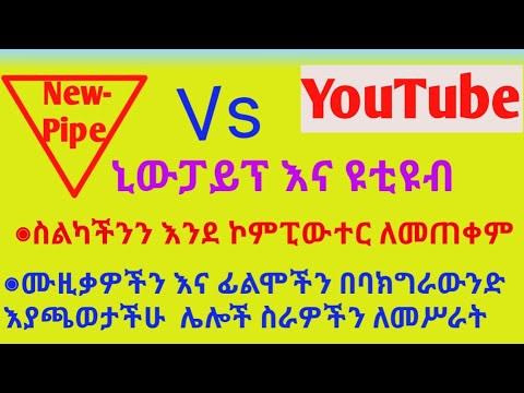 NewPipe Better Than Youtube 2020 Android App/Best YouTube Alternative!