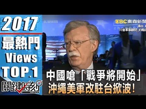 關鍵時刻 20170119節目播出版(有字幕)
