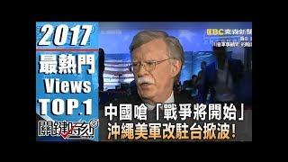 關鍵時刻 20170119節目播出版(有字幕) thumbnail