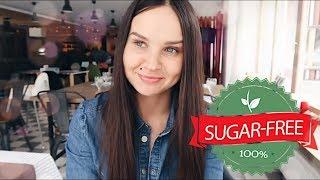 21 день БЕЗ сахара! Мой опыт