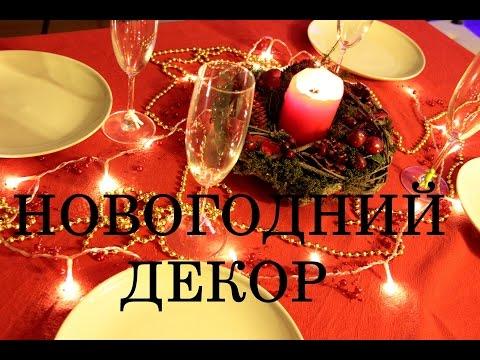 Как украсить НОВОГОДНИЙ СТОЛ🎅🎄 / ИДЕИ новогоднего декора🎁🎊🎉Совместное видео *MsKateKitten