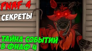 - Five Nights At Freddy s 4 ТАЙНА СОБЫТИЙ В FNAF 4