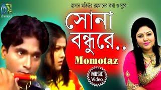 Sona Bondhure [ সোনা বন্ধুরে ]  Momtaz । Bangla New Folk Song