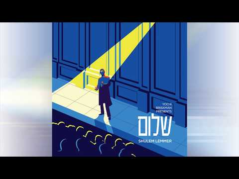 Shulem Lemmer - Shulem [Official Album Sampler] שלום למר - שולם