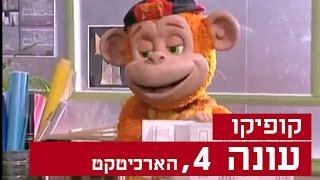 קופיקו עונה 4 פרק 2 הארכיטקט