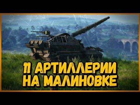 11 АРТИЛЛЕРИИ НА МАЛИНОВКЕ - БЕЗУМНЫЕ ТАКТИКИ в World Of Tanks - Выпуск #1