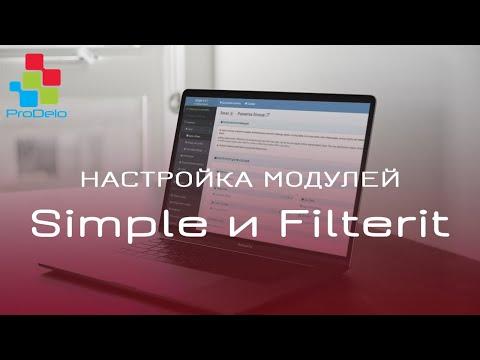 Настройка модулей Simple и Filterit для Opencart 2