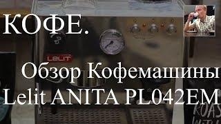 кофеварка Lelit PL042EM обзор
