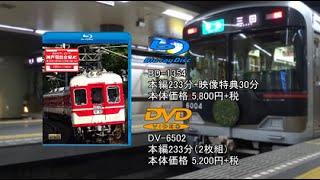 【前面展望ビデオ】神戸電鉄全線 サンプルムービー
