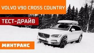 Тест-драйв Volvo V90 Cross Country: был швед, а стал китаец! Минтранс.