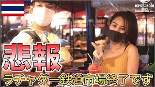 【悲報】タイ・バンコク大人気スポット、ラチャダーナイトマーケット(鉄道市場)完全閉鎖のお知らせ。