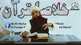 Khulasa e Quran Day 12 by Mufti Muhammad Akmal Madani - HDclub Me HD