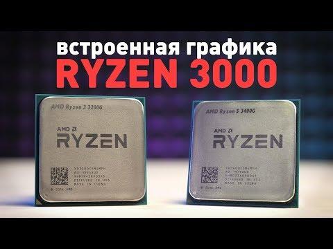 Встроенная графика Ryzen 3000 - тащит или нет?