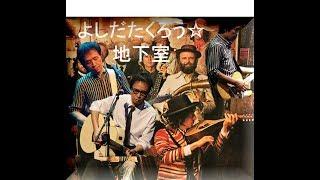 ラブユー東京/吉田拓郎with坂崎幸之助、ほか 吉田拓郎僕のラジオ ニッポ...